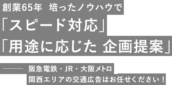 阪急電鉄・JR・大阪メトロ関西エリアの交通広告はお任せください!
